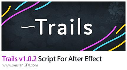 دانلود اسکریپت Trails برای ساخت خط های مختلف در افتر افکت - Trails v1.0.2 Script For After Effect