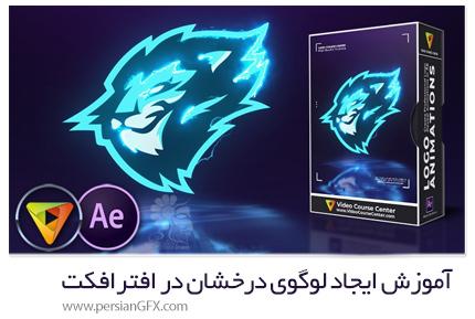 دانلود آموزش ایجاد لوگوی درخشان حرفه ایی در افترافکت سی سی - Udemy Create Professional Lighting Logo Reveal In After Effects CC