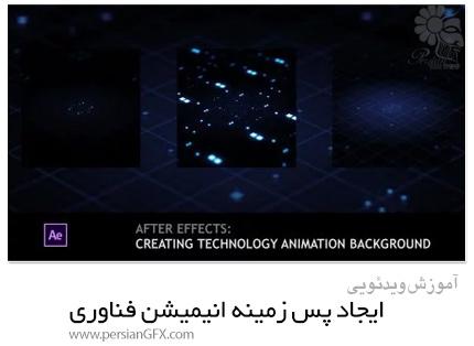 دانلود آموزش ایجاد پس زمینه انیمیشن فناوری در افترافکت - Skillshare After Effects: Creating Technology Animation Background
