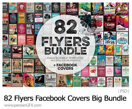 دانلود مجموعه قالب لایه باز فلایر و پوستر تبلیغاتی - Zeppelin 82 Flyers PSD Big Bundle