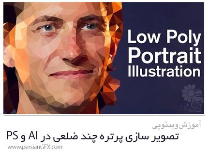 دانلود آموزش تصویر سازی پرتره چند ضلعی در ادوبی ایلوستریتور و فتوشاپ - Skillshare Low Poly Portrait Illustration In Adobe Illustrator And Photoshop