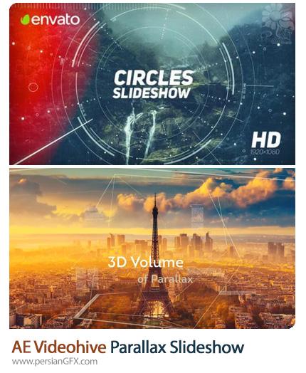 دانلود 2 پروژه افترافکت اسلایدشو پارالاکس - Videohive Parallax Slideshow