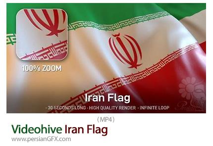 دانلود ویدئوی موشن گرافیک پرچم ایران - Videohive Iran Flag