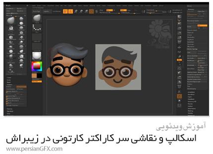 دانلود آموزش اسکالپ و نقاشی سر کاراکتر کارتونی در زیبراش - Sklillshare Sculpt And Paint Your First Cartoon Character Head In Zbrush