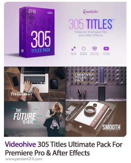 دانلود 305 تایتل آماده برای پریمیر پرو و افترافکت به همراه آموزش ویدئویی - Videohive 305 Titles Ultimate Pack For Premiere Pro And After Effects