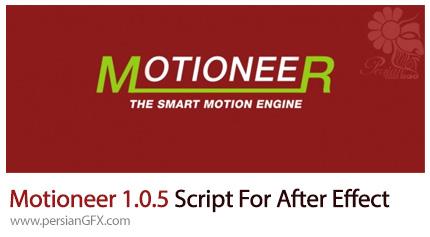 دانلود اسکریپت Motioneer 1.0.5 کار با کی فریم ها در افتر افکت به همراه آموزش ویدئویی - Motioneer 1.0.5 Script For After Effect