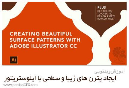 دانلود آموزش ایجاد پترن های زیبا و سطحی با استفاده از ادوبی ایلوستریتور - Skillshare Creating Beautiful Surface Patterns Using Adobe Illustrator
