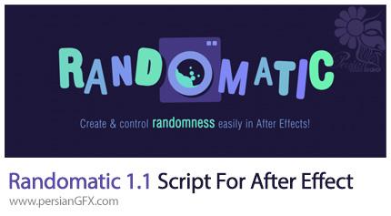 دانلود اسکریپت Randomatic 1.1 برای نرم افزار افتر افکت به همراه آموزش ویدئویی - Randomatic 1.1 Script For After Effect