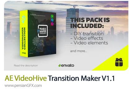 دانلود پروژه افترافکت ساخت ترانزیشن به همراه آموزش ویدئویی - VideoHive Transition Maker V1.1