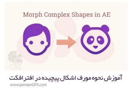 دانلود آموزش نحوه مورف اشکال پیچیده در افترافکت - Skillshare How To Morph Complex Shapes In After Effects