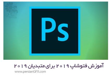 دانلود آموزش نرم افزار Adobe Photoshop CC برای متبدیان 2019 - Udemy Adobe Photoshop CC Essential Training For Beginners 2019