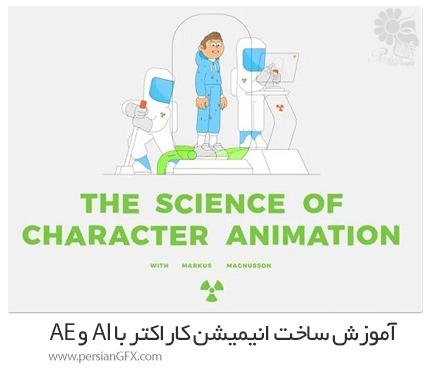 دانلود آموزش ساخت انیمیشن کاراکتر با ایلوستریتور و افترافکت - Motion Design School Science Of Character Animation (6 Weeks)