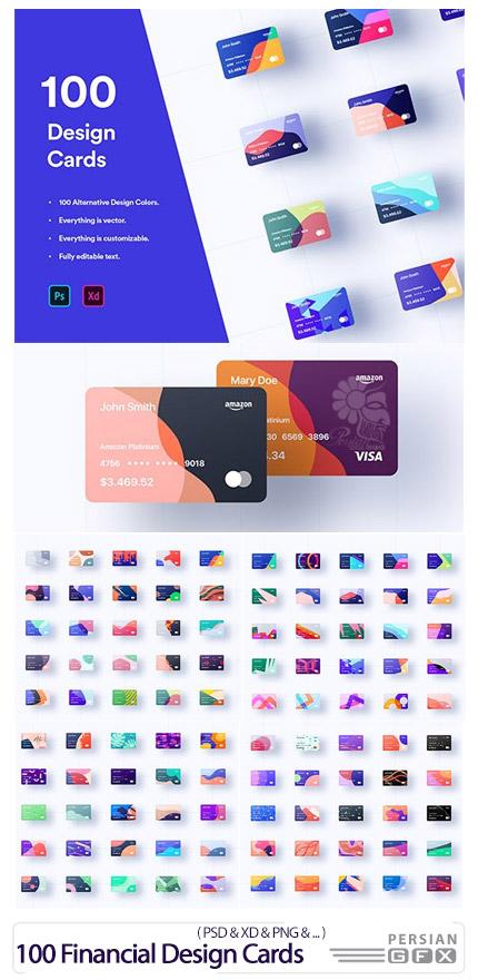 دانلود 100 المان لایه باز طراحی کارت ویزیت متنوع - 100 Financial Virtual Design Cards