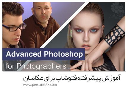 دانلود آموزش پیشرفته فتوشاپ برای عکاسان - KalrTaylor Advanced Photoshop For Photographers Course