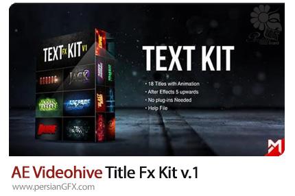 دانلود 18 تایتل آماده با انیمیشن برای ساخت تیزر تبلیغاتی به همراه آموزش ویدئویی - Videohive Title Fx Kit v.1