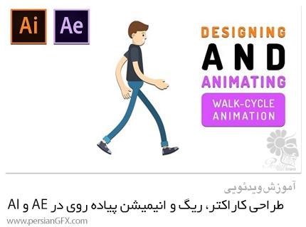 دانلود آموزش طراحی کاراکتر، ریگ و انیمیشن سیکل پیاده روی در افترافکت - Skillshare Learn Character Design, Rigging And Walk Cycle Animation