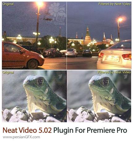 دانلود پلاگین Neat Video برای حذف نویز فیلم در پریمیر پرو - Neat Video 5.02 Plugin For Premiere Pro