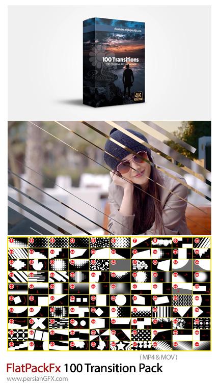 دانلود 100 ترانزیشن متنوع برای افترافکت و پریمیر به همراه آموزش ویدئویی - FlatPackFx 100 Transition Pack