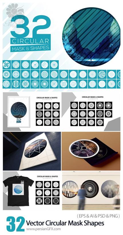 دانلود ماسک اشکال دایره ای برای تصاویر - 32 Vector Circular Mask Shapes