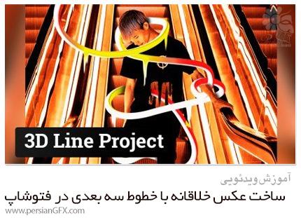 دانلود آموزش ساخت عکس خلاقانه با ایجاد خطوط سه بعدی در فتوشاپ - Skillshare Photoshop 3D Line Project For Creative Photography