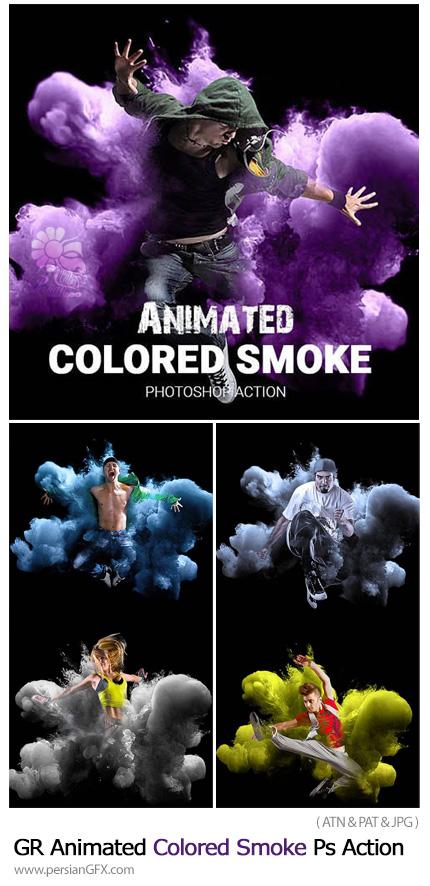 دانلود اکشن فتوشاپ ایجاد افکت دودهای رنگی متحرک بر روی تصاویر - GraphicRiver Animated Colored Smoke Photoshop Action