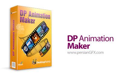 دانلود نرم افزار متحرک سازی تصویر و ساخت انیمیشن - DP Animation Maker v3.4.20