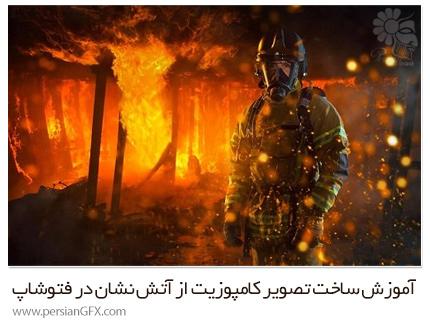 دانلود آموزش ساخت یک تصویر کامپوزیت از آتش نشان در فتوشاپ - Karl Taylor Photography Fire Fighter Compositing Using Photoshop