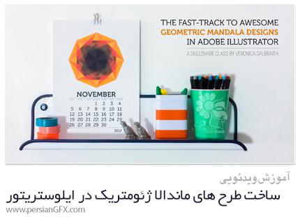دانلود آموزش ساخت طرح های ماندالا ژئومتریک در ادوبی ایلوستریتور - Skillshare The Fast-Track To Awesome Geometric Mandala Designs In Adobe Illustrator