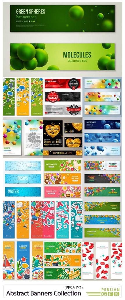 دانلود 20 وکتور بنر با طرح های انتزاعی متنوع - Abstract Banners Collection