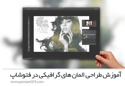 دانلود آموزش طراحی عناصر و المان های گرافیکی در فتوشاپ - CreativeLive Design Trends And Elements In Photoshop