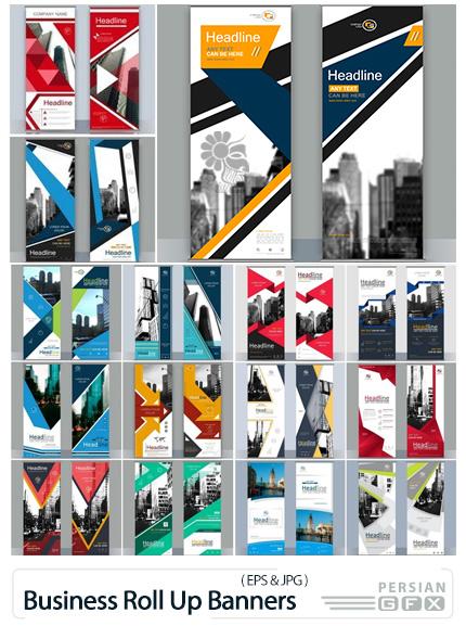 دانلود وکتور بنر رول آپ تجاری، رول آپ استند و رول آپ نمایشگاهی - Business Roll Up Banners