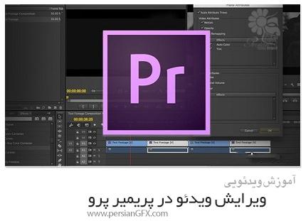 دانلود آموزش ویرایش ویدئو در پریمیر پرو - Skillshare Introduction To Video Editing In Premiere Pro