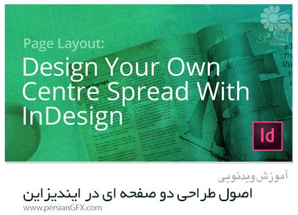 دانلود آموزش صفحه آرایی: اصول طراحی دو صفحه ای در ایندیزاین - Skillshare Page Layout: Design Your Own Centre Spread With InDesign