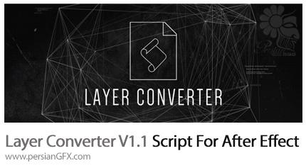 دانلود اسکریپت Layer Converter برای افتر افکت - Layer Converter V1.1 Script For After Effect