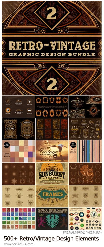 دانلود بیش از 500 المان طراحی وینتیج و رترو شاکل تکسچر، لوگو، فریم، شیپ و ... - MightyDeals Bundle Of 500+ Retro/Vintage Design Elements