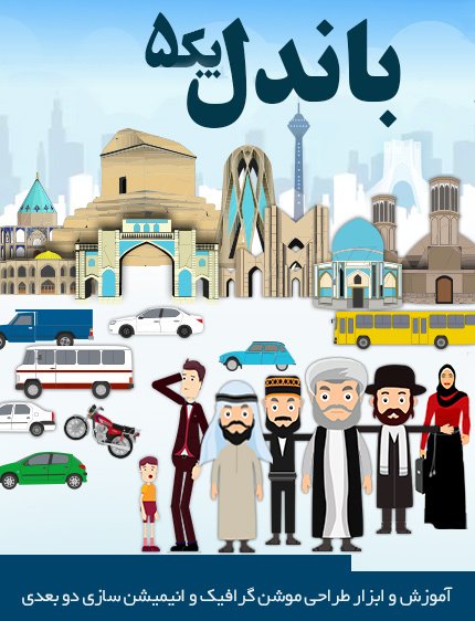 باندل پک پنجم آموزش و ابزار طراحی موشن گرافیک و انیمیشن سازی دو بعدی در افترافکت به زبان فارسی