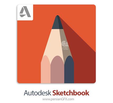 دانلود نرم افزار طراحی و ویرایش تصویر - Autodesk SketchBook Pro 2020.1 x64