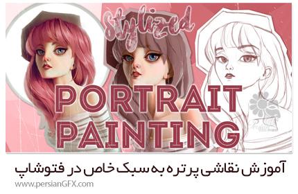 دانلود آموزش نقاشی پرتره به سبک خاص در فتوشاپ - Pencilkings Stylized Portrait Painting In Photoshop