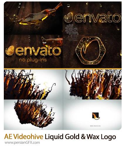 دانلود 2 پروژه افترافکت نمایش لوگو با افکت های طلا و موم مایع به همراه آموزش ویدئویی - Videohive Liquid Gold And Wax Logo Intro