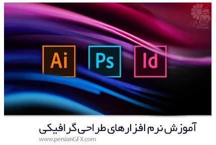 دانلود آموزش مقدماتی تا پیشرفته نرم افزارهای طراحی گرافیکی - Udemy Master Graphic Design Through Projects: Beginner To Advanced