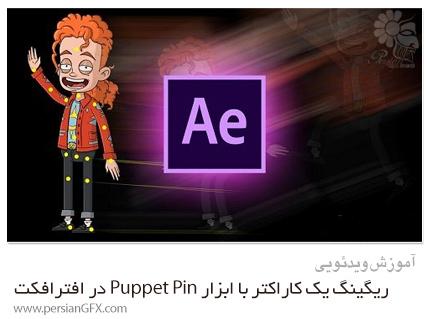 دانلود آموزش ریگینگ و انیمیت یک کاراکتر با ابزار Puppet Pin در افترافکت - Skillshare Puppet Pin Rigging In After Effects