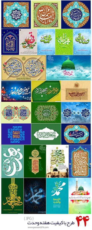 دانلود مجموعه طرح های با کیفیت ولادت امام جعفر صادق (ع) و حضرت محمد (ص) و هفته وحدت