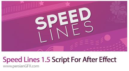 دانلود اسکریپت ساخت خط های مختلف Speed Lines در افترافکت - Speed Lines 1.5 Script For After Effect