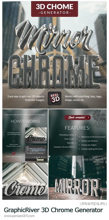 دانلود اکشن فتوشاپ ساخت متن سه بعدی کروم به همراه آموزش ویدئویی - GraphicRiver 3D Chrome Generator