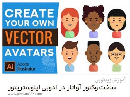 دانلود آموزش ساخت وکتور آواتار در ادوبی ایلوستریتور - Skillshare Creating Vector Avatars In Adobe Illustrator