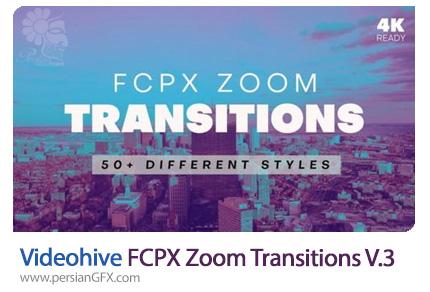 دانلود مجموعه ترانزیشن های بزرگنمایی برای فاینال کات پرو و اپل موشن به همراه آموزش ویدئویی - Videohive FCPX Zoom Transitions V3