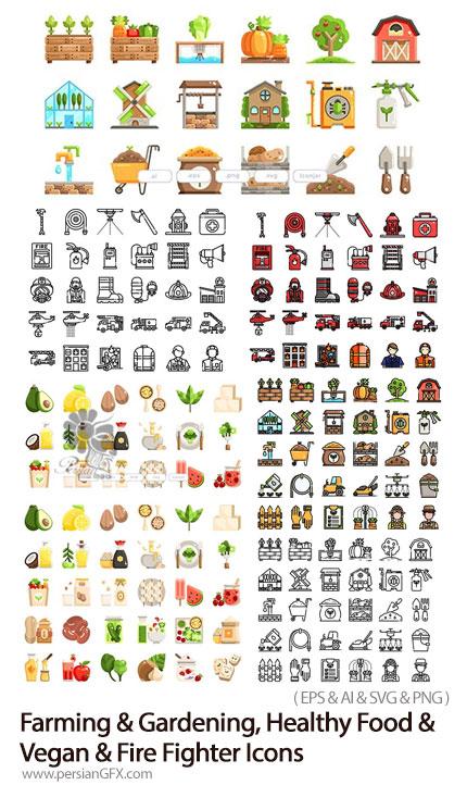دانلود مجموعه وکتور آیکون با موضوعات مختلف باغبانی، مواد غذایی سالم، آتش نشانی و ... - 120 Farming And Gardening, Healthy Food And Vegan And Fire Fighter Icons