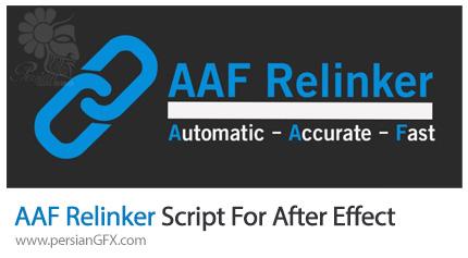 دانلود اسکریپت AAF Relinker برای نرم افزار افترافکت - AAF Relinker Script For After Effect