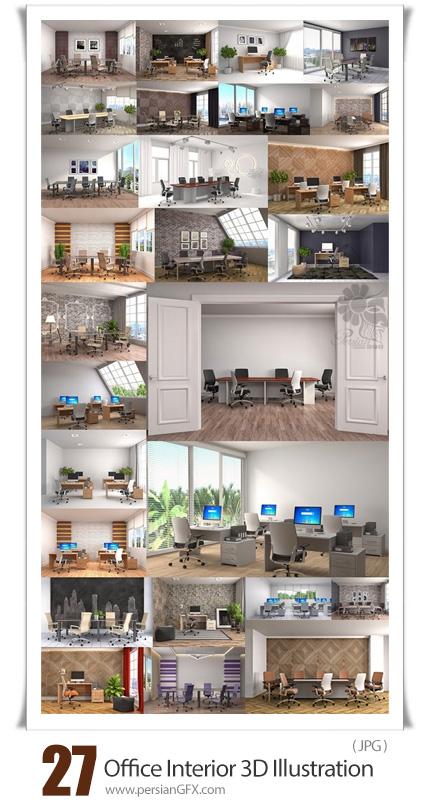 دانلود مجموعه عکس با کیفیت طراحی داخلی شرکت، دفترکار و اداره - Office Interior 3D Illustration
