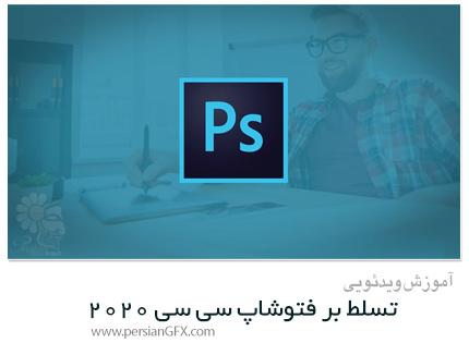 دانلود آموزش تسلط بر فتوشاپ سی سی 2020 - Udemy Photoshop CC 2020 MasterClass